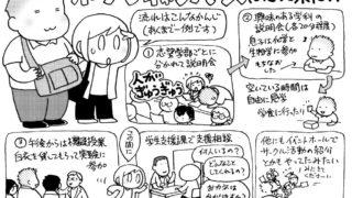 DO-IT Japan一般公開シンポジウム「障害のある若者の新しい働き方」に参加してきたよ!ってお話(下)