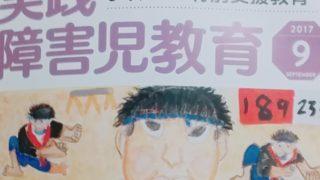 【ご連絡】学研「実践障害児教育」インタビューと「ココがズレてる健常者2」出演のお知らせ